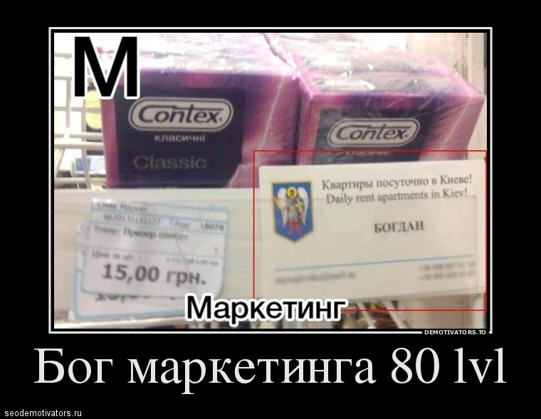Бог маркетинга 80 lvl
