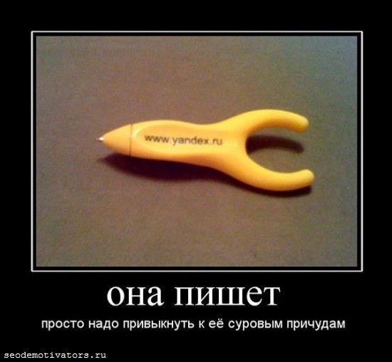 Ручка Яндекса