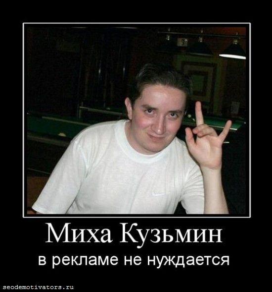 Миха Кузьмин, KMY