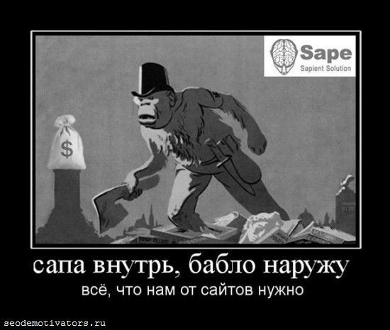 сапа, sape.ru, бабло, гс, сапосайты