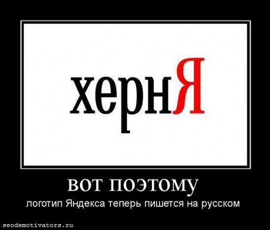 логотип Яндекса, хернЯ