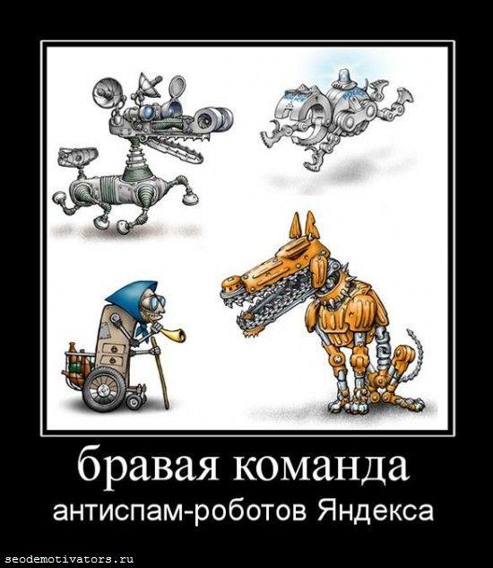 антиспам, яндекс, роботы