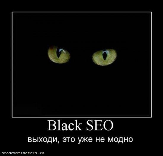 Black SEO