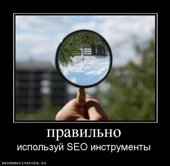 seo tools, сео инструменты