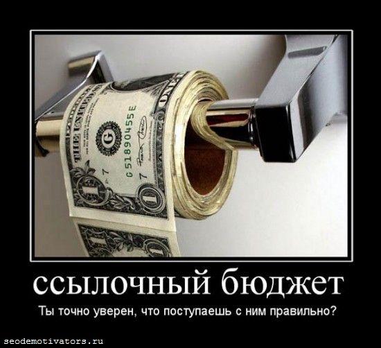 ссылочный бюджет, рекламный бюджет, бюджет на продвижение сайта