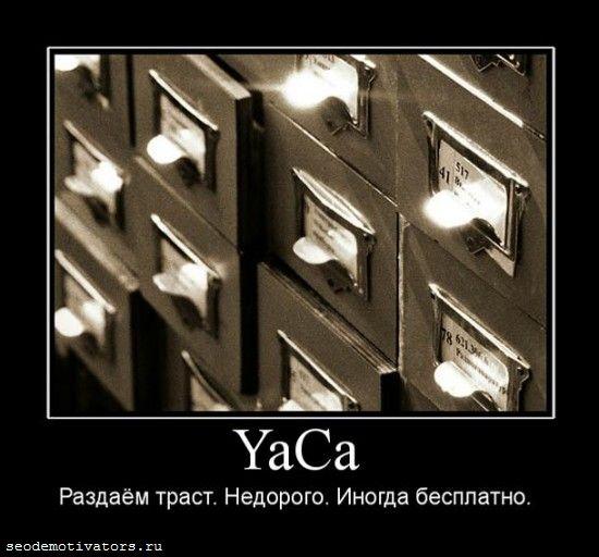 Яндекс.Каталог, ЯК, YaCa, траст