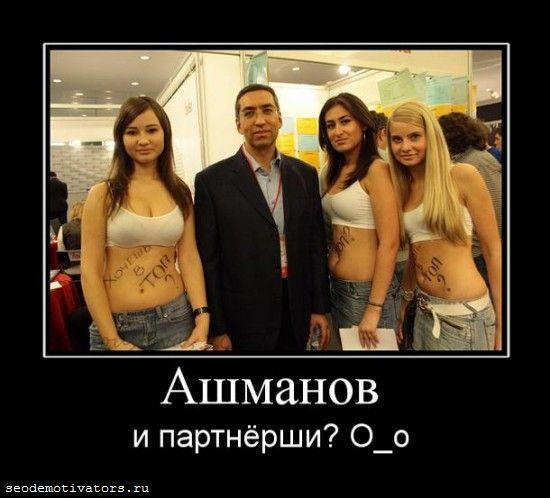 Ашманов и…