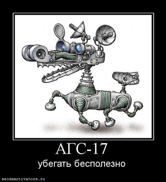агс-17, фильтр агс 17