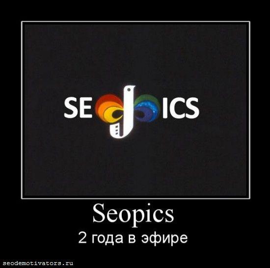 SeoPics.ru, юбилей