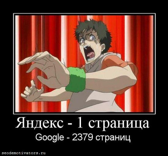 Бан от Яндекса