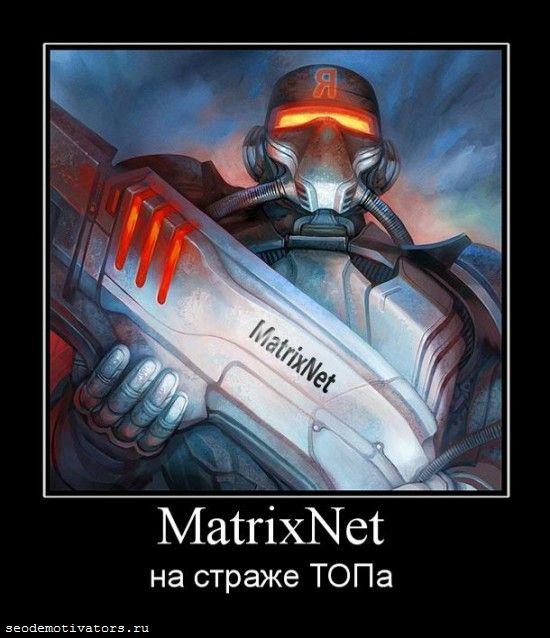 MatrixNet, алгоритм яндекса, Снежинск