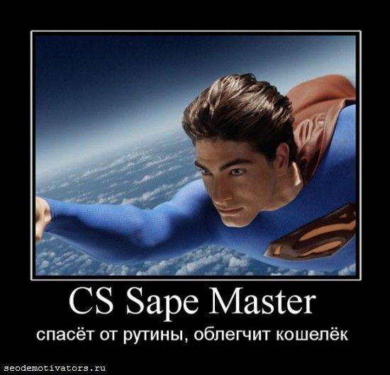 CS Sape Master спешит на помощь
