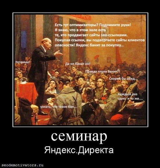 Теоретический семинар Яндекс.Директа