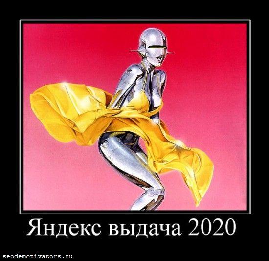 яндекс, выдача, будущее