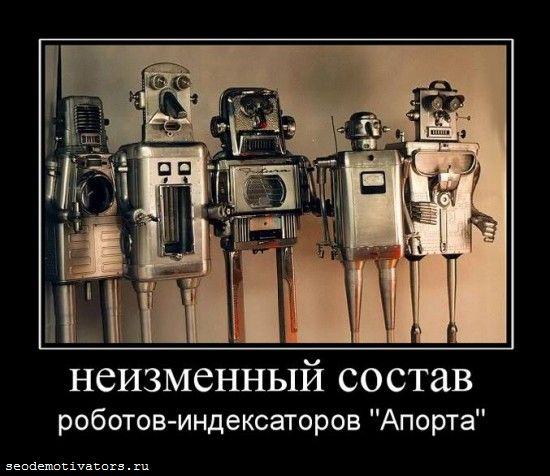 поисковая система Апорт, роботы индексаторы Апорта