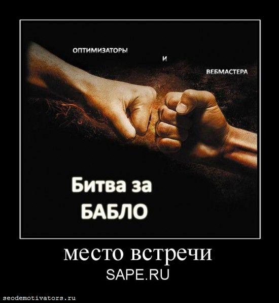 битва за бабло, sape, sape.ru