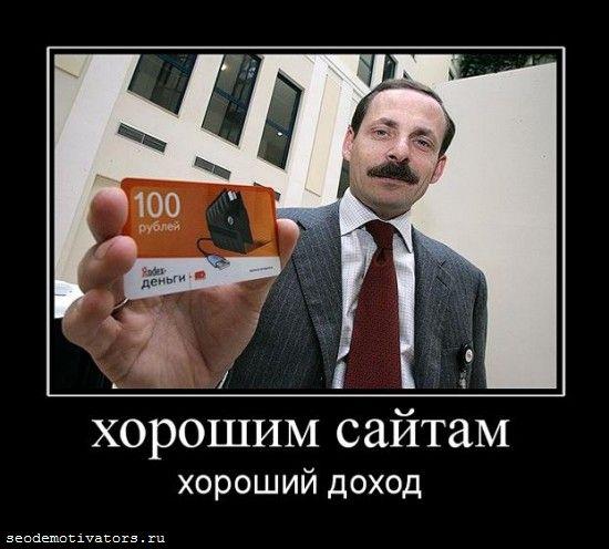 Аркадий Волож, Яндекс.Деньги, хорошим сайтам хороший доход