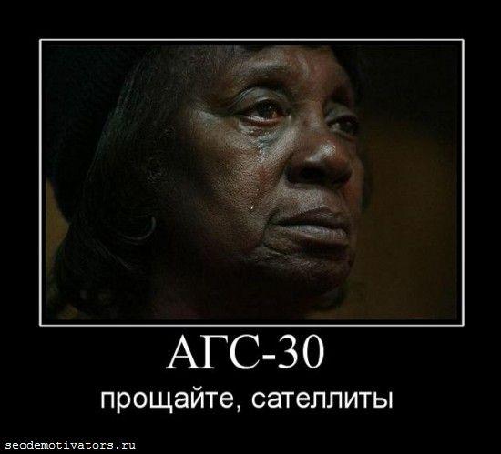 фильтр Яндекса АГС-30, борьба с сателлитами