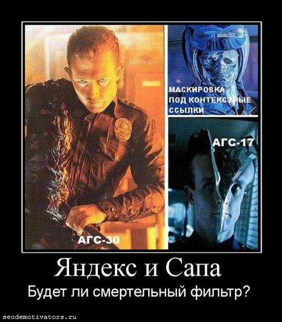 яндекс, сапа, yandex, sape.ru