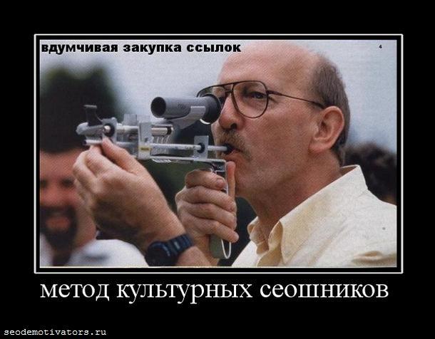 Четверной SEO демотиватор про ссылки