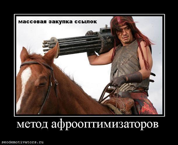 массовая закупка ссылок на sape.ru