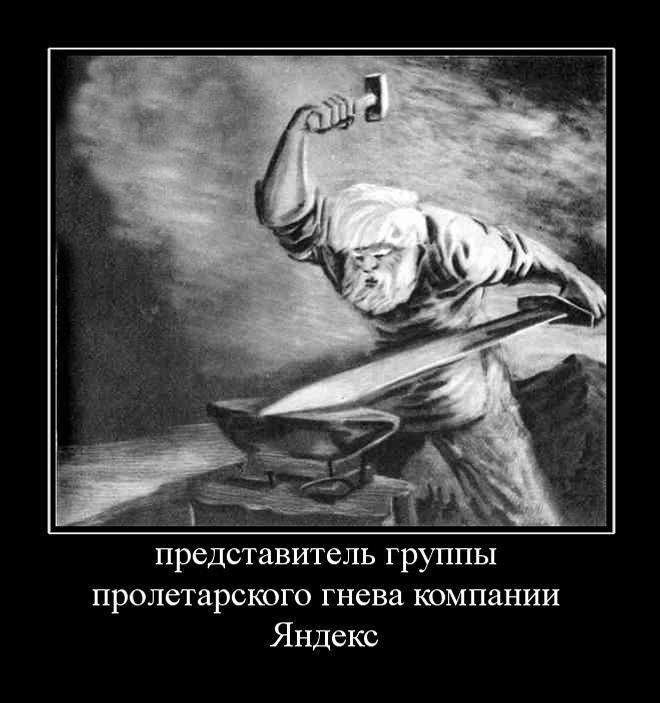 группа пролетарского гнева Яндекса