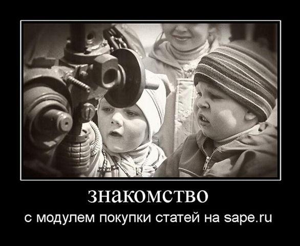 Статьи на Sape.ru!