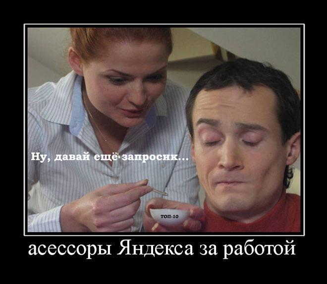 Асессоры Яндекса