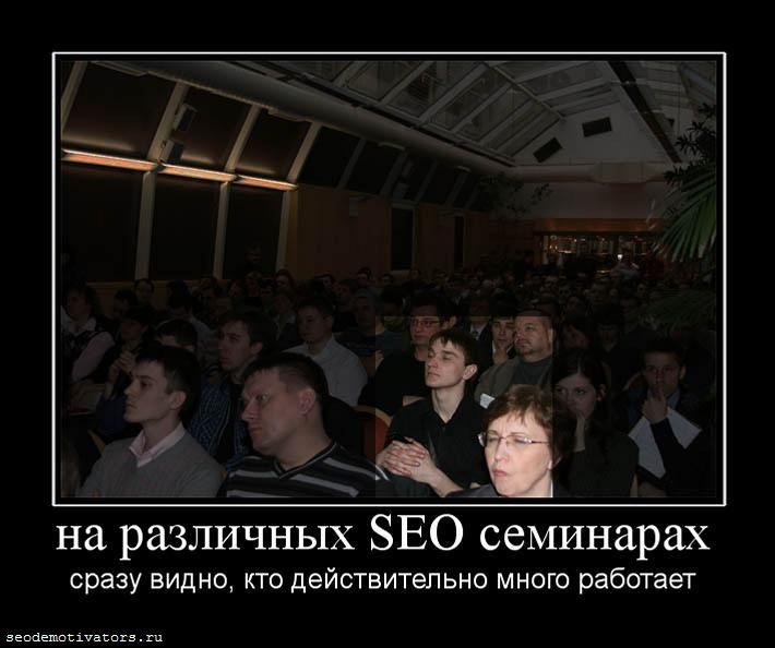 SEO семинары