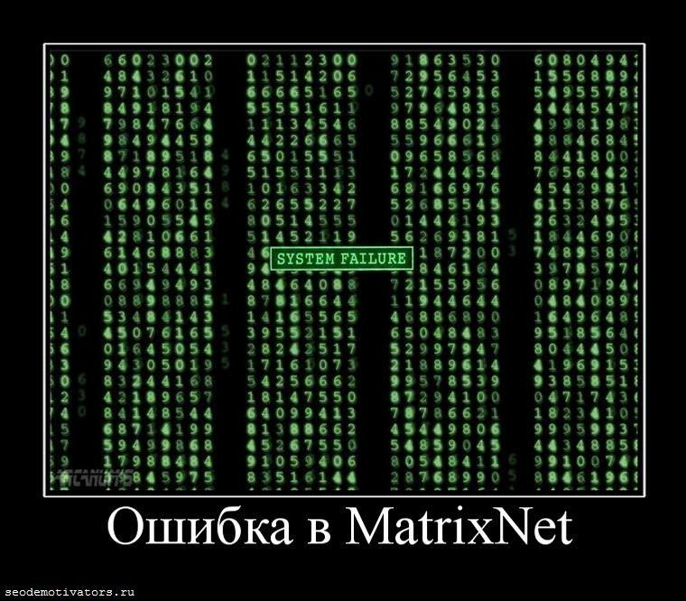MatrixNet о тысячимозгах спотыкается