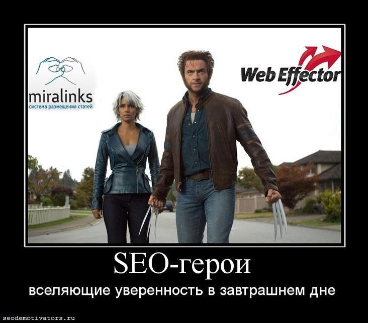miralinks, webeffector