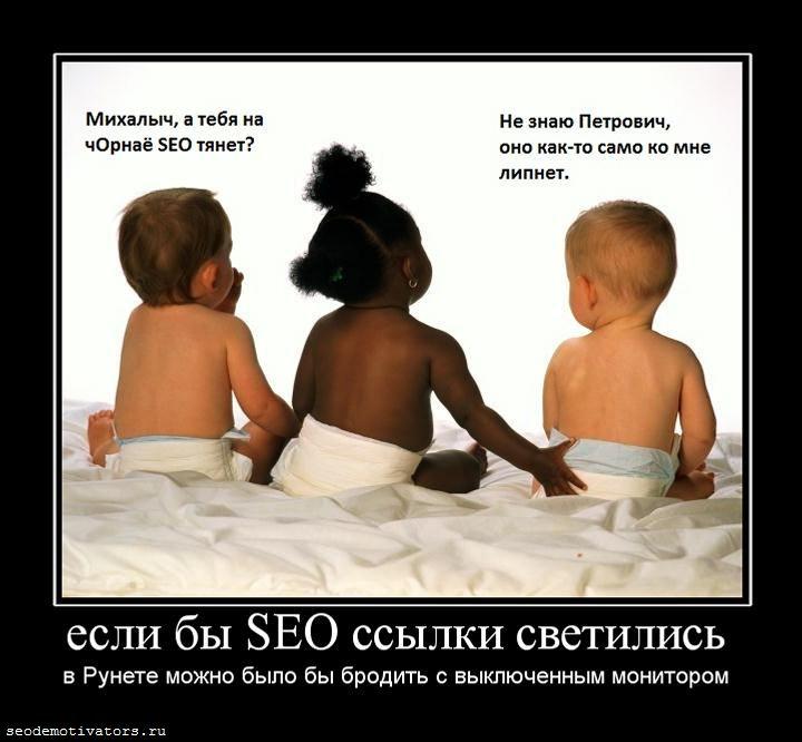 Рунет и SEO ссылки