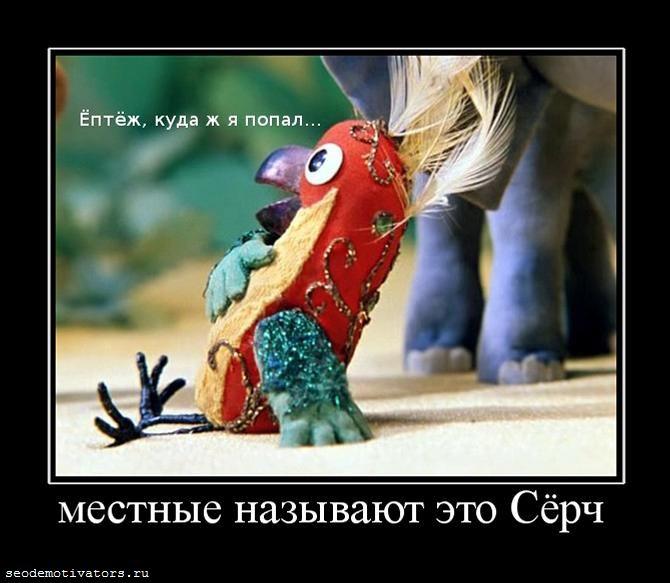 но ты зови это searchengines.ru