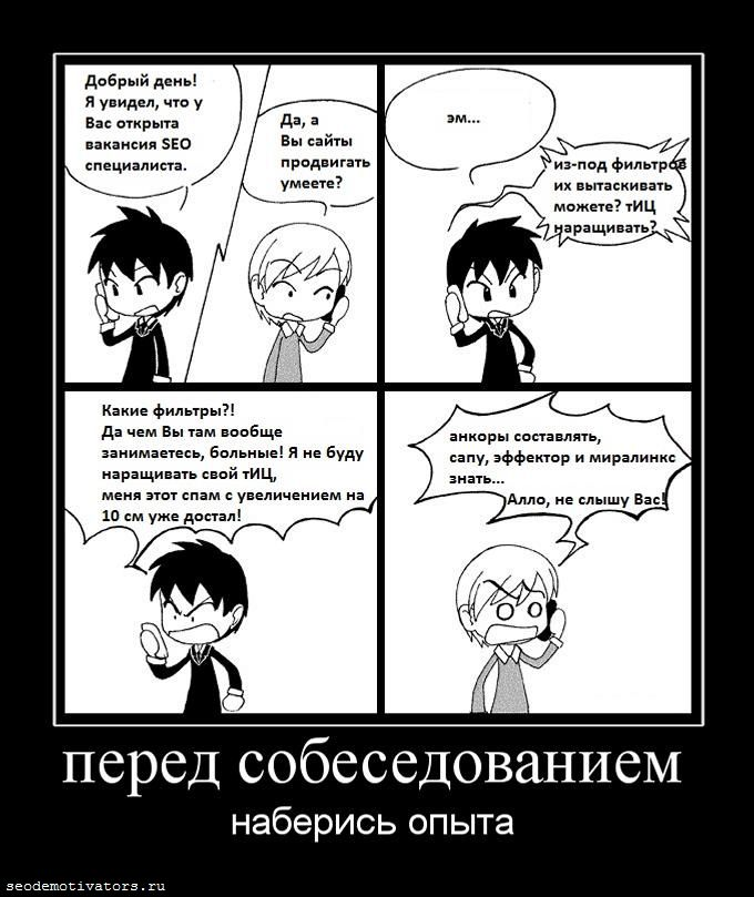 Разговоры на разных языках