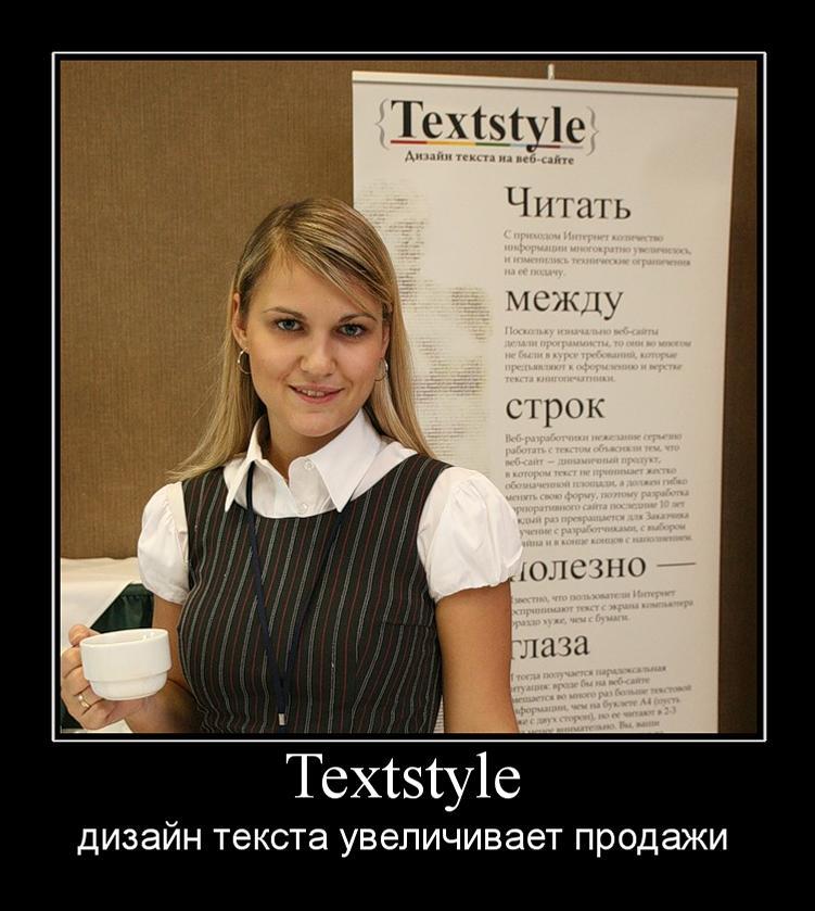 Textstyle.ru: знать, заказывать или брать пример!