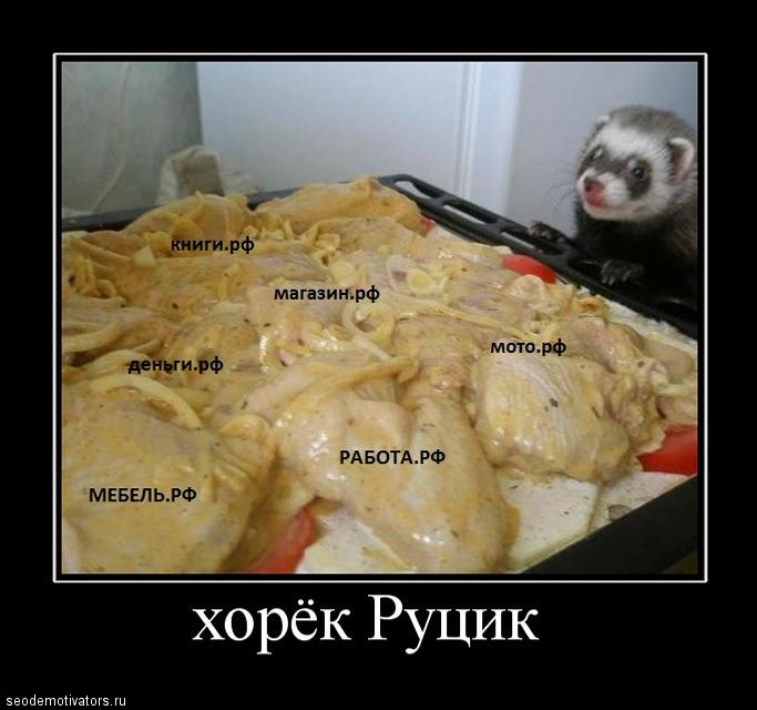 О захватах жирных кур