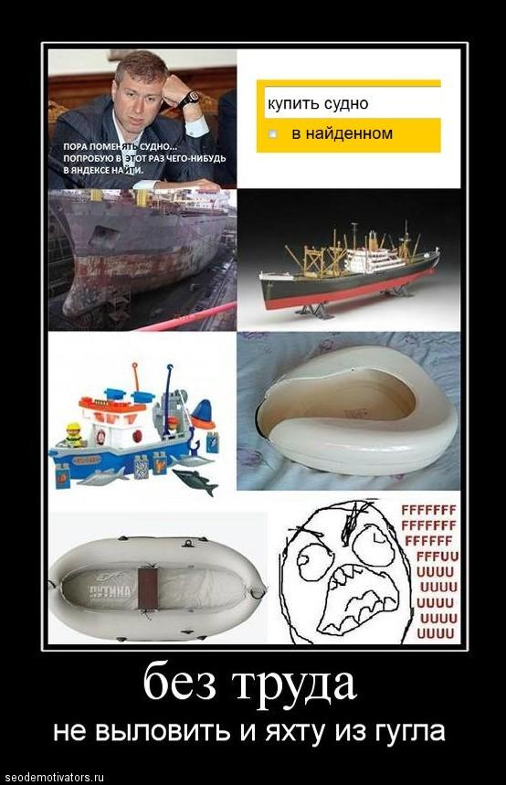Как Абрамович яхту искал