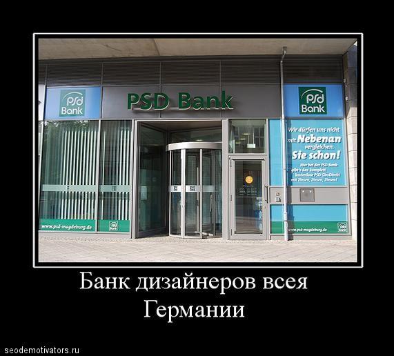 Есть такой банк!