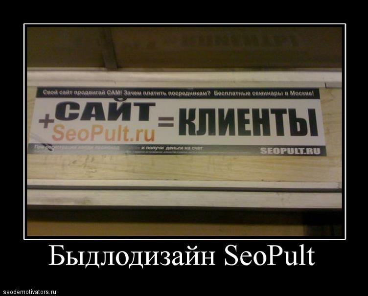 Реклама в метро :: быдлодизайн от SeoPult