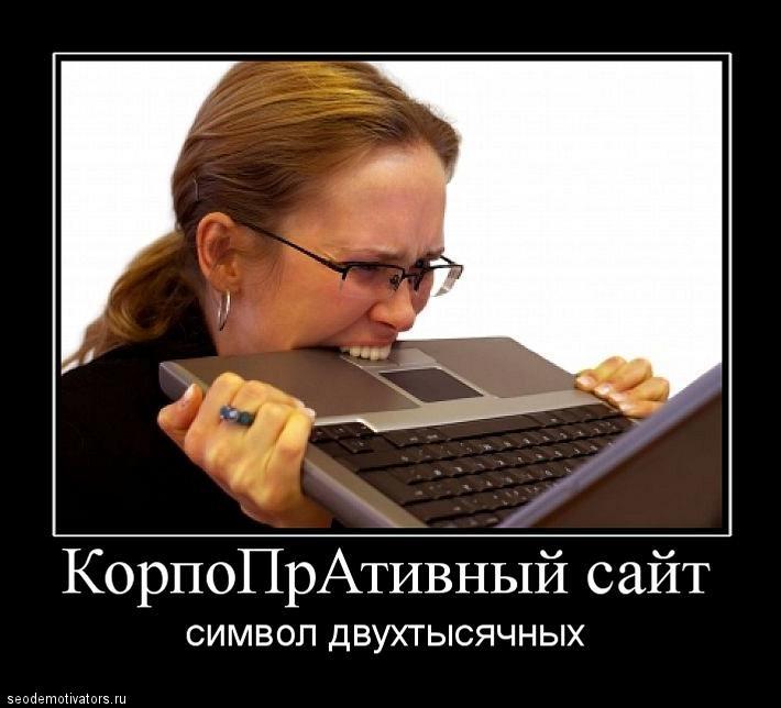 Про копро…тфу корпоративный сайт КорпоПративный сайт - символ двухтысячных