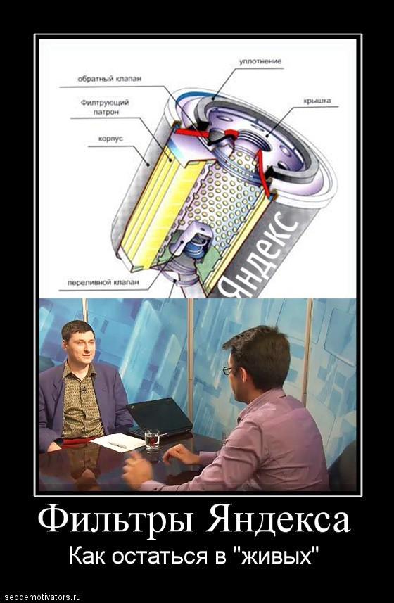 """Фильтры Яндекса. Как остаться в """"живых"""""""