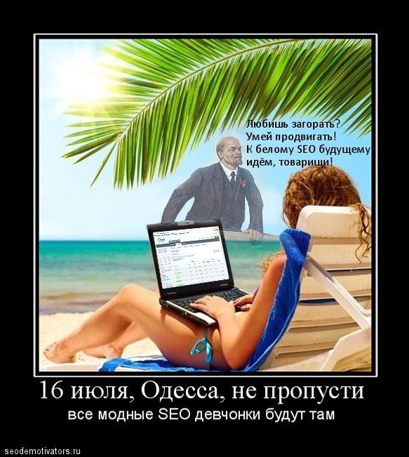 16 июля Одесса. не пропусти!