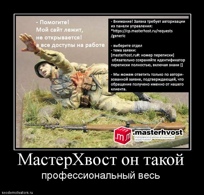 Мастерхвост: будешь помирать и пальцем не пошевелят