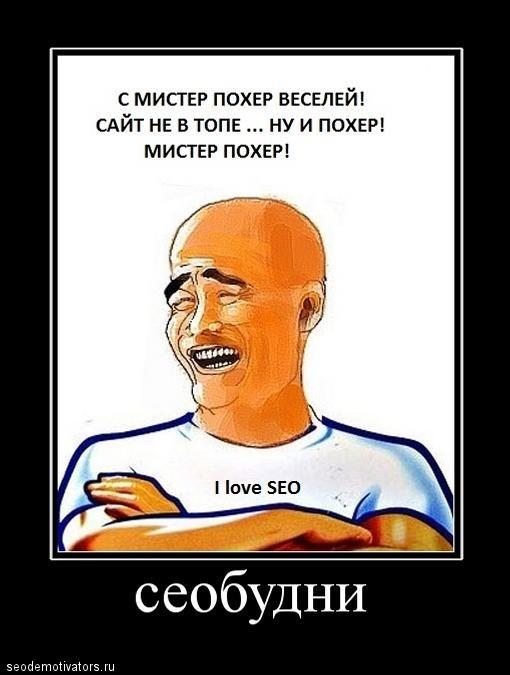 ТОП Яндекса Poher