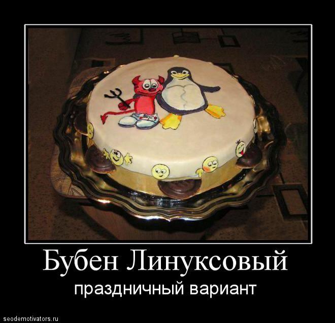 Бубен Линуксовый праздничный