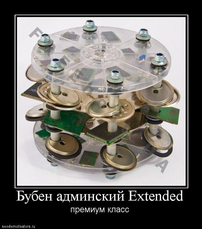 Бубен админский Extended