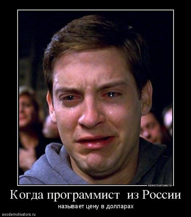 Когда программист из России называет цену в долларах