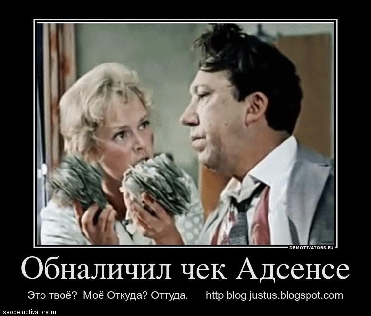 obnalichil-chek-adsense_demotivators_ru