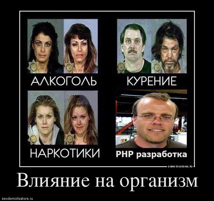 Влияние на организм PHP