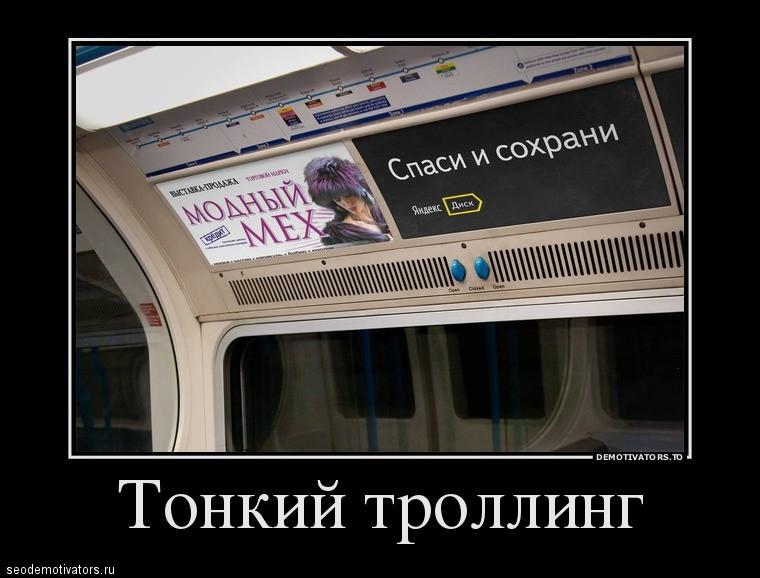 Яндекс Диск. Тонкий троллинг